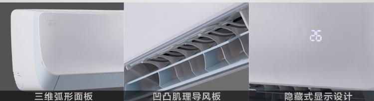 GREE格力 KFR-26GW/(26559)FNAa-A3 壁挂式大1匹俊越变频家用冷暖空调