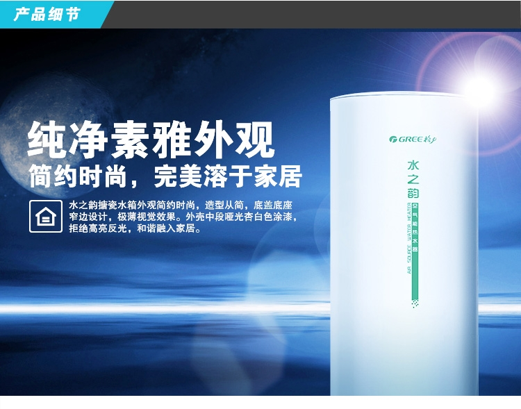 郑州格力空气能热水器水之韵