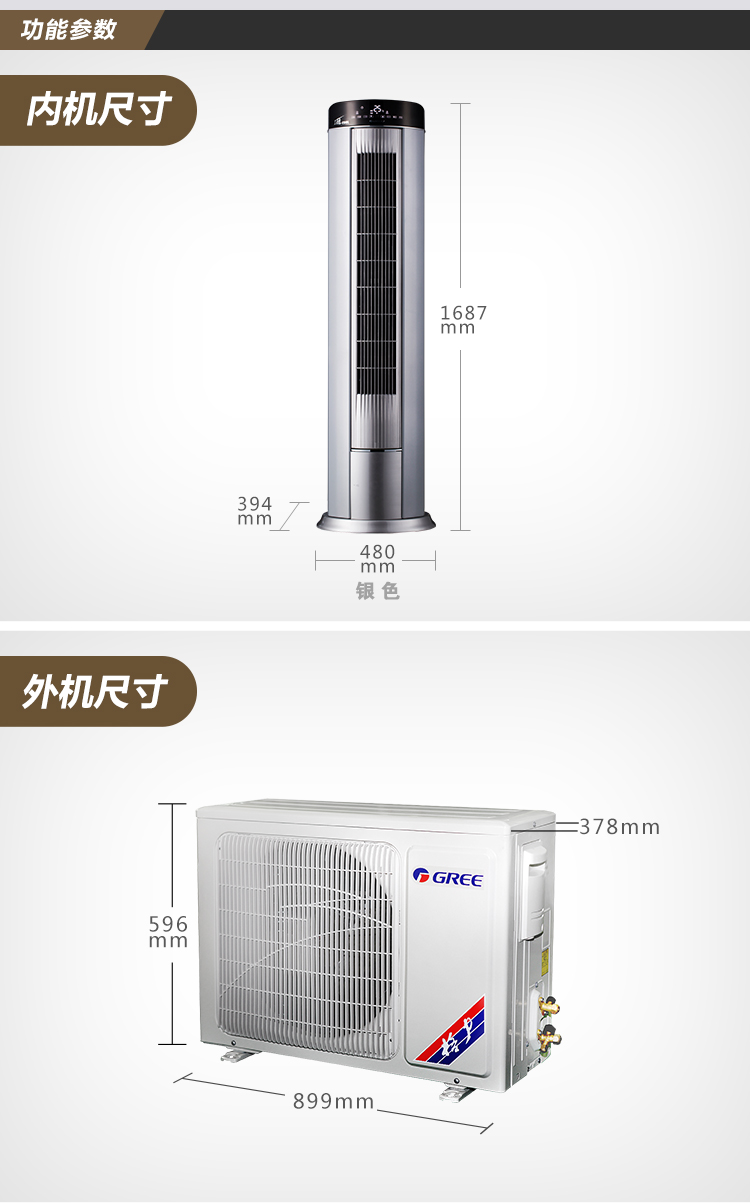 格力2匹立柜式I酷系列变频空调
