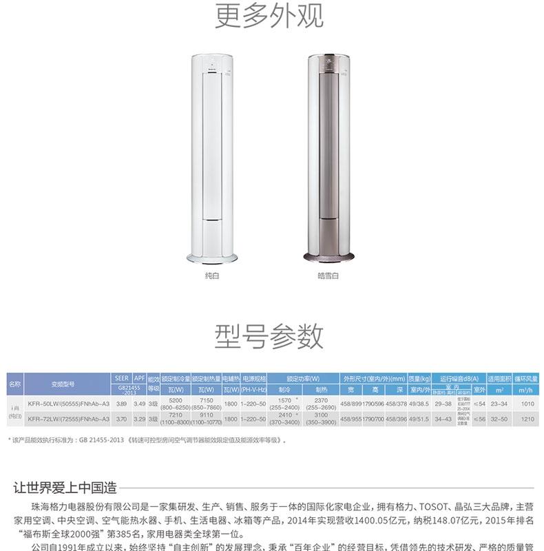 格力i尚变频柜机空调型号参数大全
