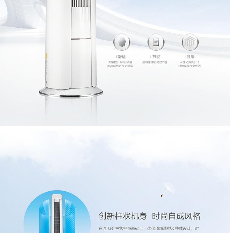 格力i尚变频柜机空调图片