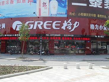 漯河格力空調專賣店