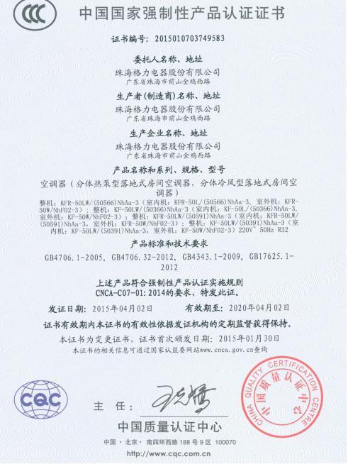 格力空调悦雅型号为KFR-50LW((50591)NhAa-3的3c质量认证书