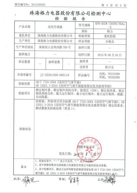 格力空调悦雅产品质量检验报告  型号KFR-50LW(50591)NhAa-3