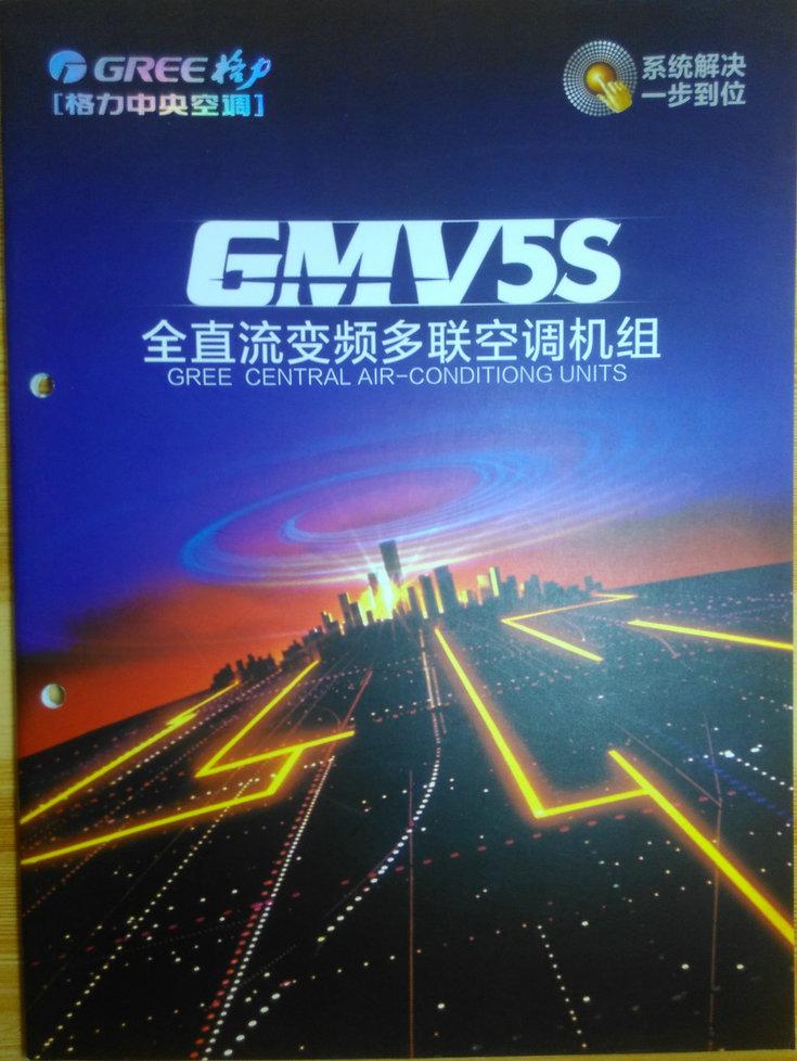 GMV5s全直流变频多联空调机组样册