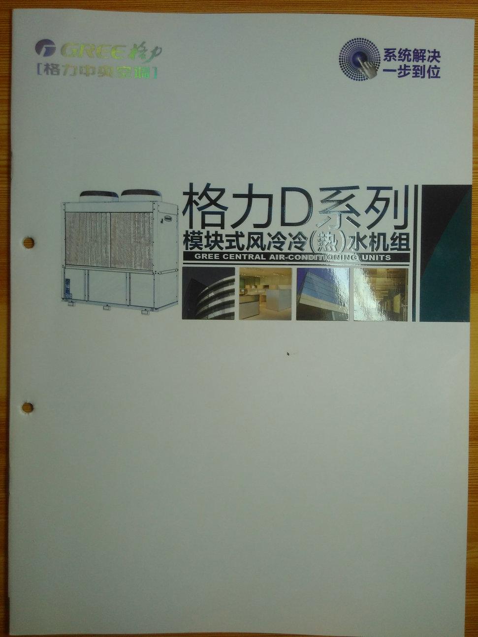 格力D系列模块式风冷冷(热)水机组样册