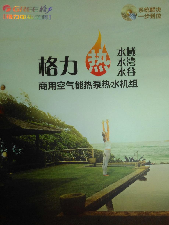 格力商用空气能热泵热水机组样册下载