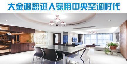300平米别墅安装大金中央空调价格表