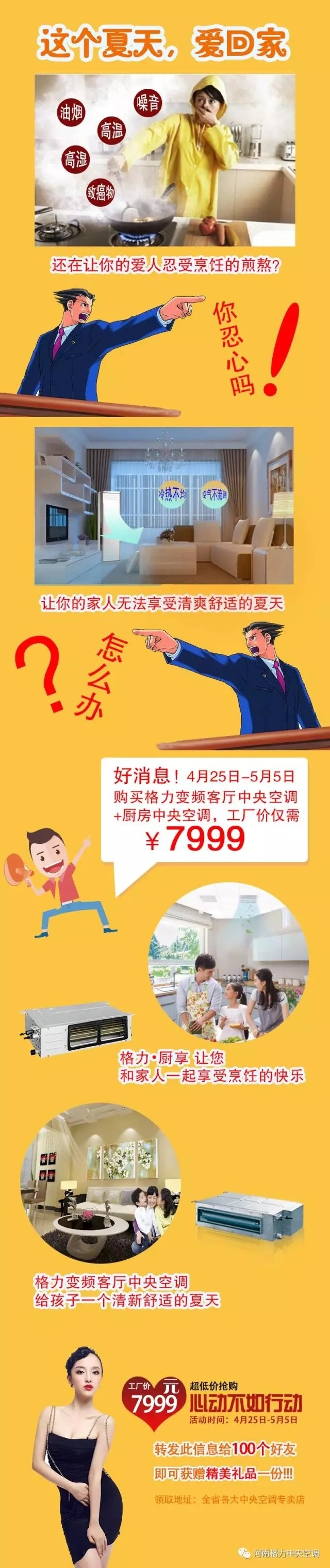 4月25日-5月5日,河南地区用户购买格力变频客厅中央空调+厨房中央空调,工厂仅需7999元