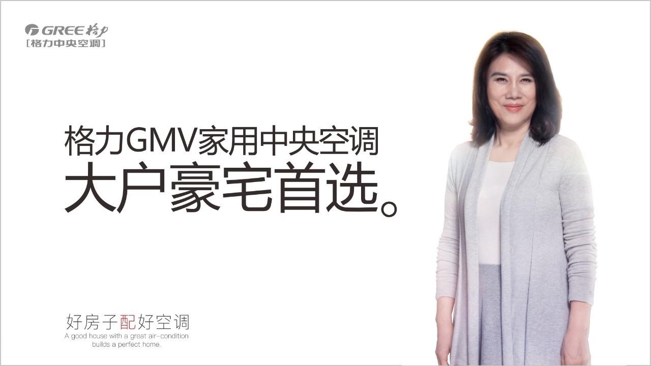 格力GMV家用中央空调,大户豪宅首选
