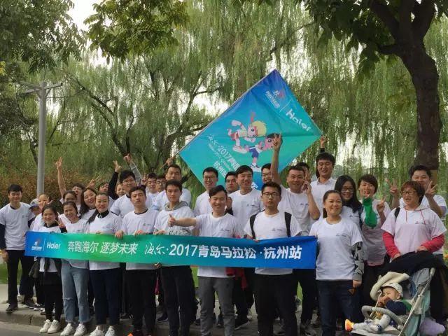11月5日,海尔2017青岛马拉松杭州站完美落幕